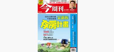 【今周刊】雜誌報導介紹